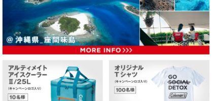 沖縄での2泊3日キャンプが当たる、Colemanの高額懸賞!