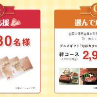 フィギュアスケート観戦やJTB旅行券10万円が当たる高額懸賞!