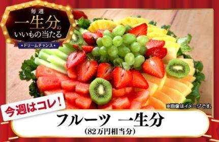 フルーツ一生分(約82万円)が当たる豪華懸賞!