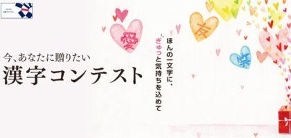 伝えたい気持ちを一文字の漢字に込める、漢字コンテスト!