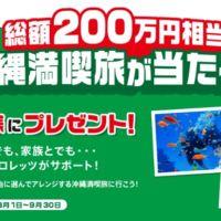 200万円相当の沖縄満喫旅行が当たる!クロレッツの高額懸賞