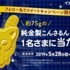 約75gの純金製レリーフが当たる高額RT懸賞!