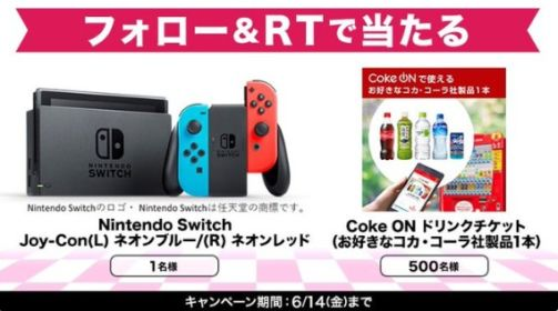 リツイートするだけでNintendo Switchがその場で当たる高額懸賞!
