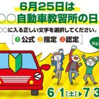 【教習所限定】総額100万円が当たるクイズ懸賞!