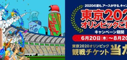 【購入必要】オリンピック観戦チケットが当たるアースのハガキ懸賞!