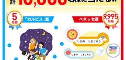 【保護者限定】10万円旅行券&天体望遠鏡が5名に当たる高額懸賞!