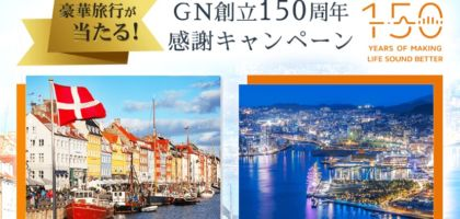 デンマーク旅行・長崎旅行が当たる豪華旅行懸賞!