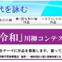 新元号「令和」をテーマにした川柳コンテスト!