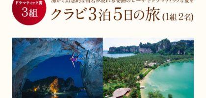 タイ旅行かナオト・インティライミのLIVEチケットが当たる高額懸賞!