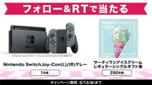 NintendoSwitchがその場で当たるTwitter懸賞!
