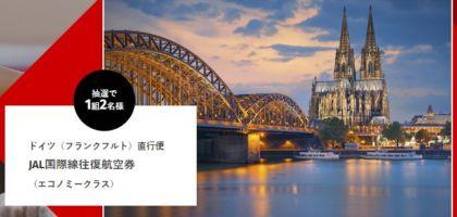 ドイツ往復航空券が当たる、体操ニッポン応援キャンペーン!