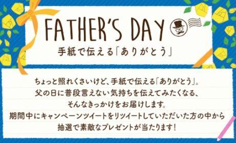 旅行券3万円分が5名に当たるTwitterRTキャンペーン!