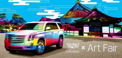 キャデラック エスカレードによる極上送迎付きの京都旅行が当たる!
