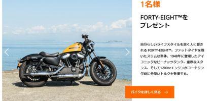 ハーレーダビッドソン「Forty Eight」が当たる高額バイク懸賞!