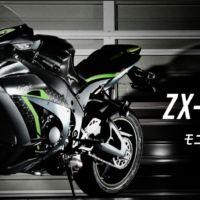 最先端の電子制御サス搭載「Ninja ZX-10R SE」30日間モニター!