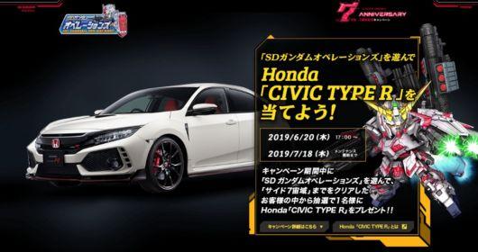 HONDA渾身のスポーツカー「CIVIC TYPE-R」が当たる車懸賞!