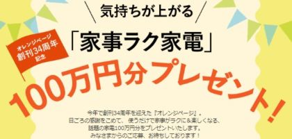 大人気高額家電(総額100万円分)が当たるキャンペーン!