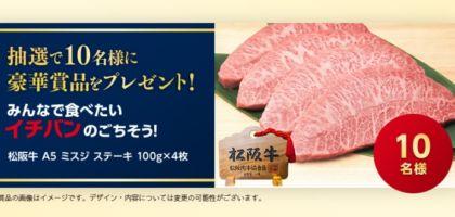 松阪牛ミスジステーキ400g分が当たる高額懸賞!