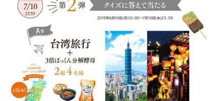 台湾旅行2泊3日が当たる、ぱっくん分解酵母のTwitter懸賞!