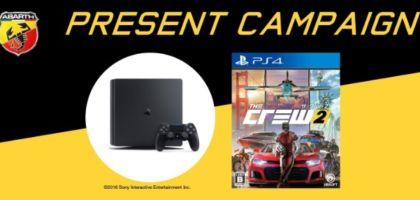 PS4+THE CREW2セットが当たるアバルトの豪華懸賞!