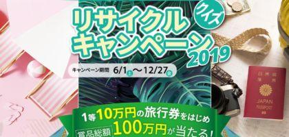 旅行券・QUOカードが当たる総額100万円の高額懸賞!