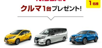 NISSANの人気3車種から好きなクルマをプレゼント!
