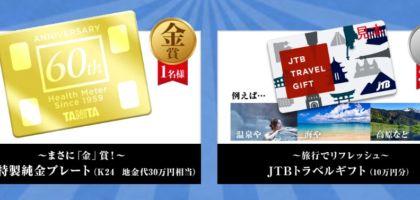 30万円相当の純金、10万円分の旅行券が当たる!タニタ健康川柳