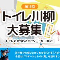 タンクレストイレまたは賞金20万円が当たる、TOTOのトイレ川柳