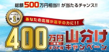 最大400万円分のアマギフが当たる!ボートレース予想キャンペーン