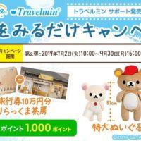 動画を見てJTB旅行券10万円分などが当たる高額懸賞!