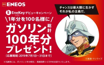 ガソリン1年分(16万円分)が100名に当たる高額懸賞!
