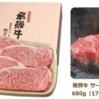 飛騨牛サーロインステーキが当たる高額懸賞!