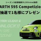 コンパクトスポーツ「アバルト595」が当たる車懸賞!
