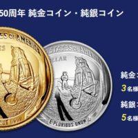 【毎日応募】純金コインが当たる月面着陸50周年キャンペーン
