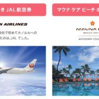 ハワイ島3泊5日旅行が当たるインスタグラム懸賞!