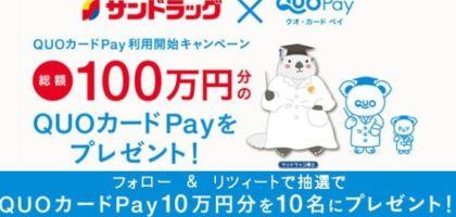 QUOカードPay「10万円分」が10名に当たる高額Twitter懸賞!