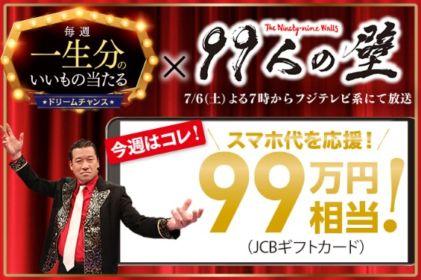 JCBギフトカード「99万円」分が当たるLINE懸賞!