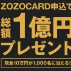 フォロー&RTで「現金100万円」が当たるZOZOの高額懸賞!