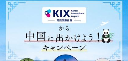 中国広州への往復航空券が当たる、関西国際空港のキャンペーン!