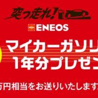 ガソリン1年分が当たる、陸上日本代表応援キャンペーン!