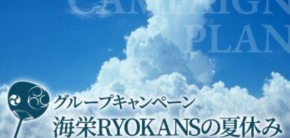 SPA&RESORT 海栄RYOKANSグループの宿泊券が当たるTwitter懸賞!
