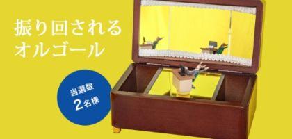 1万円分のクオカードが当たる、オー人事のキャンペーン!