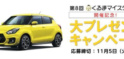 SUZUKI「スイフトスポーツ」が当たる自動車懸賞!