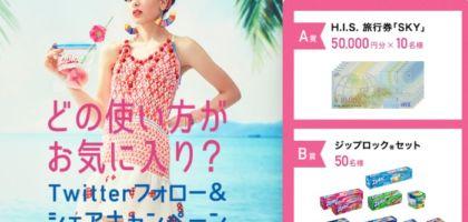 旅行券5万円分が当たるZiplocのTwitter懸賞!