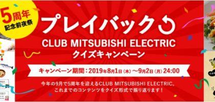 2万円分のJTB旅行券や富士山茶碗が当たる豪華キャンペーン!