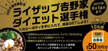 5万円分の吉野家プリカが当たるRIZAPダイエット選手権!