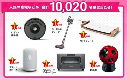 計20種類の高額家電やゲーム機が当たる豪華懸賞!