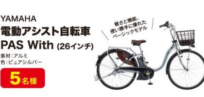 電動アシスト自転車「ヤマハ PAS」が当たる高額懸賞!