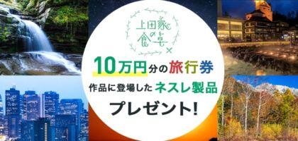 旅行券10万円、ドルチェグストが当たるネスレのキャンペーン!