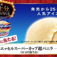 一生分のアイス(ギフト券31.5万円分)が当たる高額懸賞!